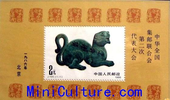Chinese Antiques Stamps: Bronze Wares of Eastern Zhou Dynasty