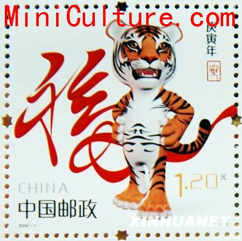Postage Stamps Online: 2010 Year of Tiger in Chinese Lunar Calendar