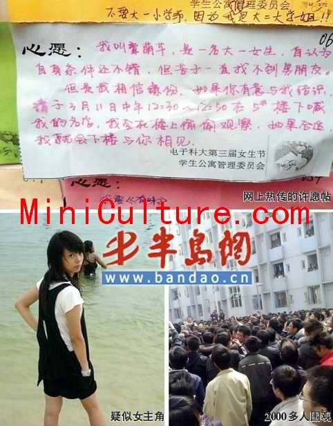 Zhang Mengqian Making a Wish Gate Scandal on Chinese Internet