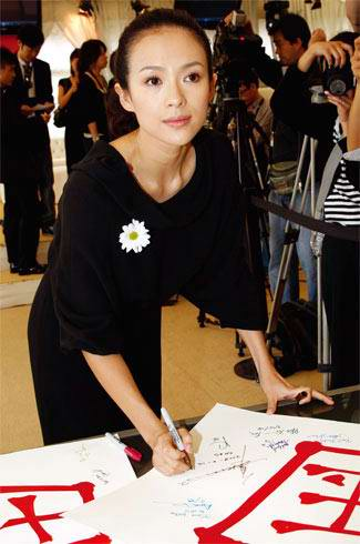 Zhang Ziyi Earthquake Donation Gate Scandal Photo